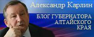 Блог губернатора Алтайского края А. Б. Карлина