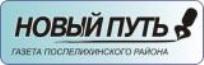 Газета Поспелихинского района Новый путь
