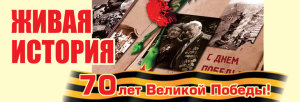 livehistory1