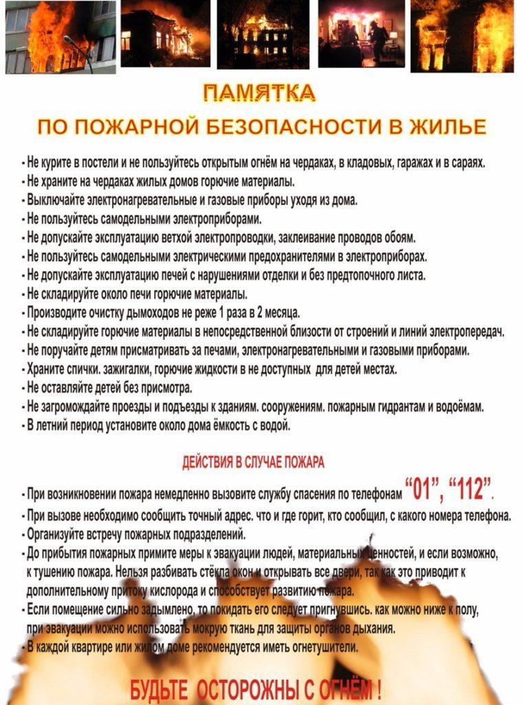 защита населения администрация поспелихинского